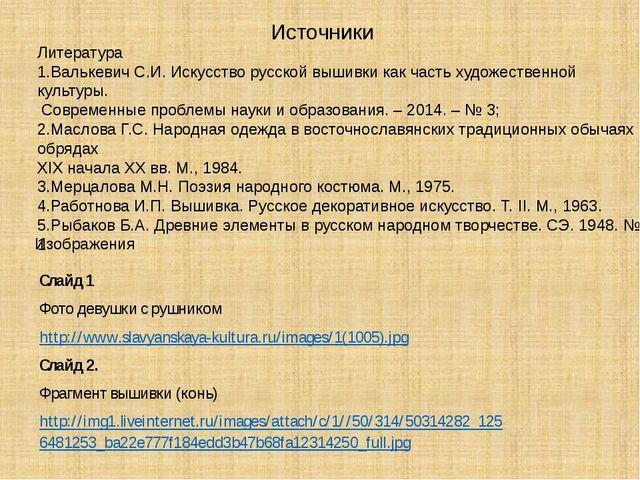 Источники Литература 1.Валькевич С.И. Искусство русской вышивки как часть худ...