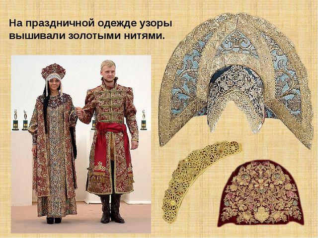 На праздничной одежде узоры вышивали золотыми нитями.