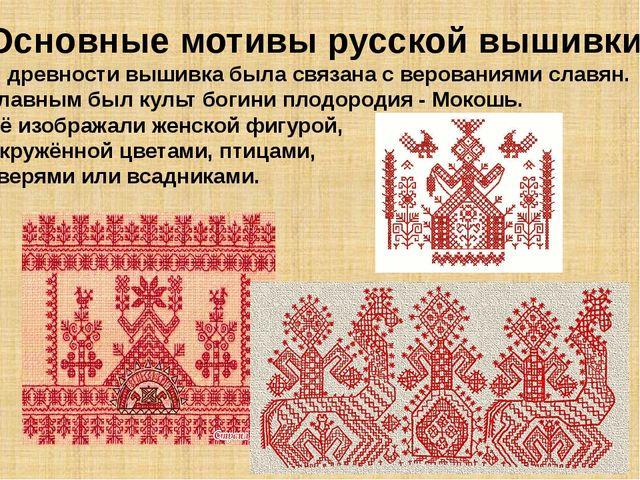 Основные мотивы русской вышивки. В древности вышивка была связана с верования...