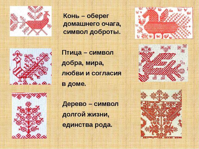 Вышивки российской символики