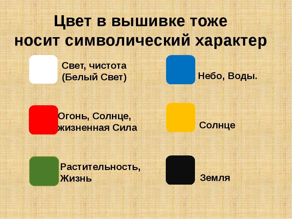 Цвет в вышивке тоже носит символический характер Свет, чистота (Белый Свет) О...