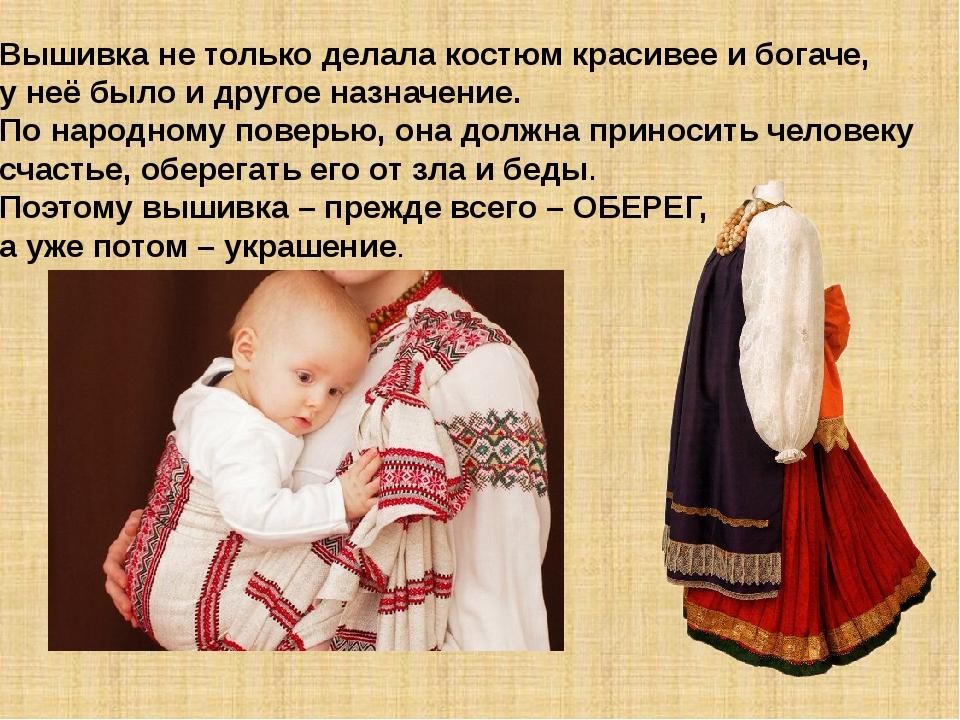 Вышивка не только делала костюм красивее и богаче, у неё было и другое назнач...