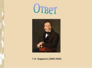 Г.Х. Андерсен (1805-1825)