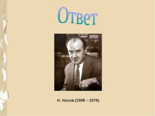 Н. Носов (1908 – 1976)