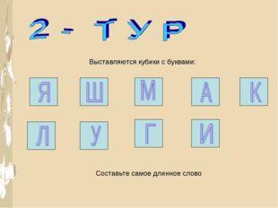 Выставляются кубики с буквами: Составьте самое длинное слово