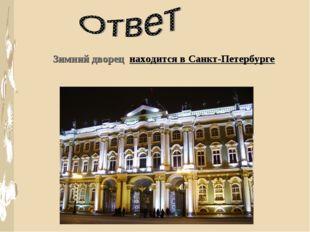 Зимний дворец находится в Санкт-Петербурге