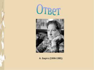 А. Барто (1906-1981)