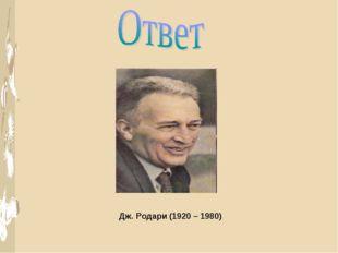 Дж. Родари (1920 – 1980)