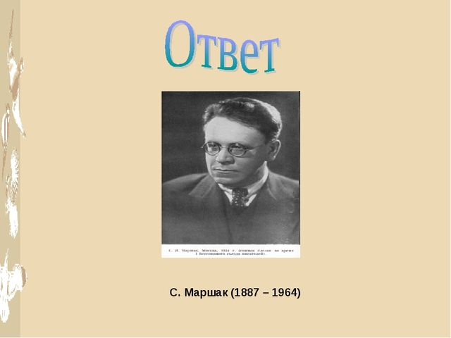 С. Маршак (1887 – 1964)