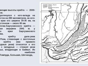 Преобладающиевысотыхребта — 2000-2600 метров. Хребет протянулся с юго-запад
