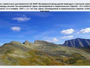 По случаю совместных договоренностейWWF(Всемирный фонд дикой природы) с Цен