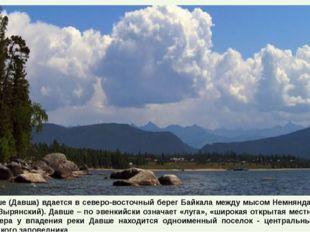 Губа Давше (Давша) вдается в северо-восточный берег Байкала между мысом Немня
