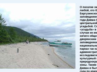 О поселке знает любой, кто бывал в Баргузинском заповеднике: до 1998 года Дав
