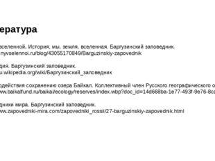 Тайны вселенной. История, мы, земля, вселенная. Баргузинский заповедник. http