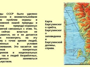 В годы СССР было уделено комплексное и внимательнейшее изучение проблем охр