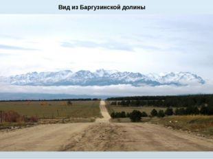 Вид из Баргузинской долины