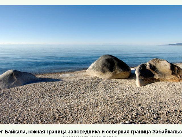 Берег Байкала, южная граница заповедника и северная граница Забайкальского на...