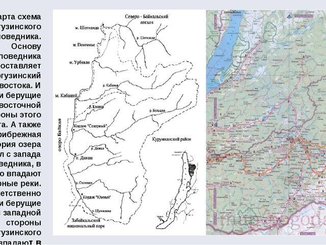 Карта схема Баргузинского заповедника. Основу заповедника составляет Баргузин...