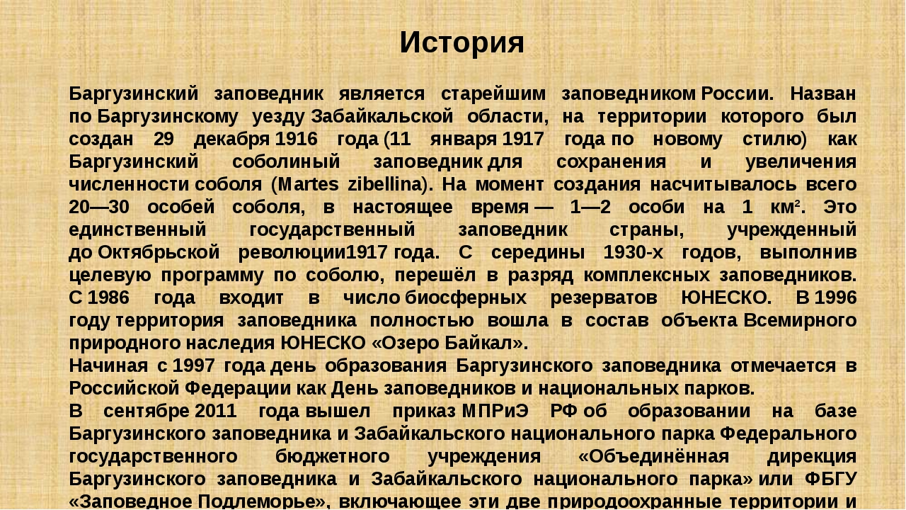 История Баргузинский заповедник является старейшим заповедникомРоссии. Назва...