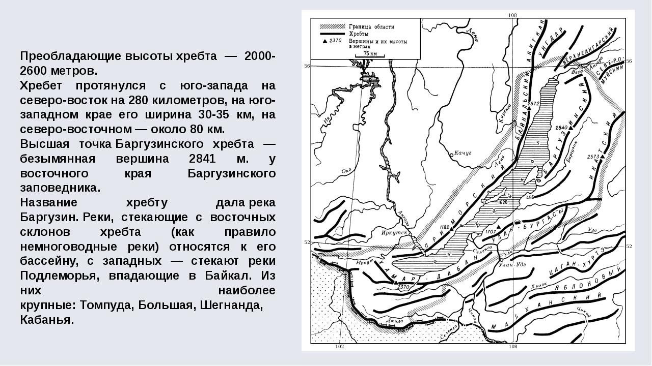 Преобладающиевысотыхребта — 2000-2600 метров. Хребет протянулся с юго-запад...