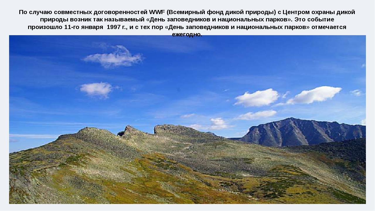 По случаю совместных договоренностейWWF(Всемирный фонд дикой природы) с Цен...