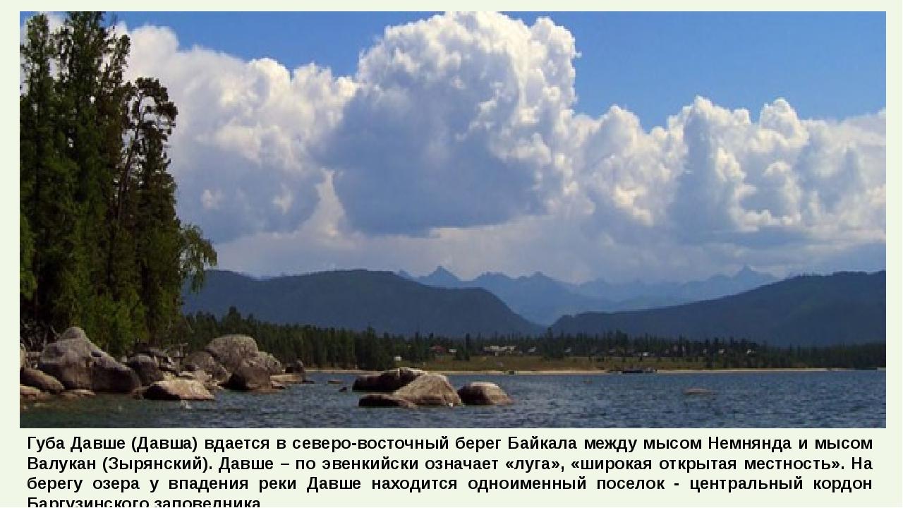 Губа Давше (Давша) вдается в северо-восточный берег Байкала между мысом Немня...
