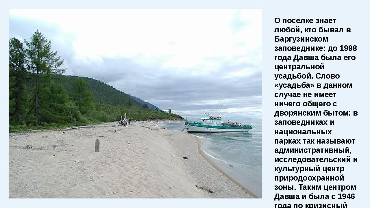 О поселке знает любой, кто бывал в Баргузинском заповеднике: до 1998 года Дав...