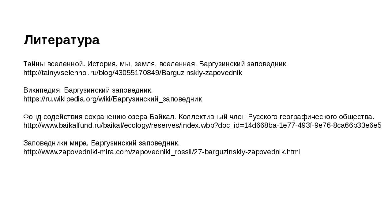 Тайны вселенной. История, мы, земля, вселенная. Баргузинский заповедник. http...