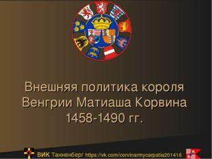 Внешняя политика короля Венгрии Матиаша Корвина 1458-1490 гг. ВИК Танненберг