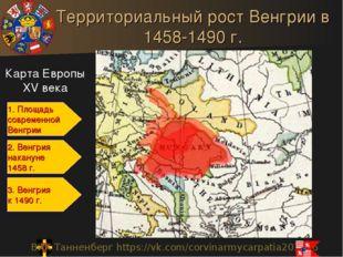 Территориальный рост Венгрии в 1458-1490 г. Карта Европы XV века 1. Площадь с