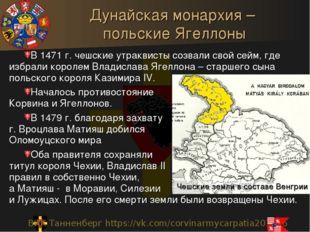 Дунайская монархия – польские Ягеллоны В 1471 г. чешские утраквисты созвали с