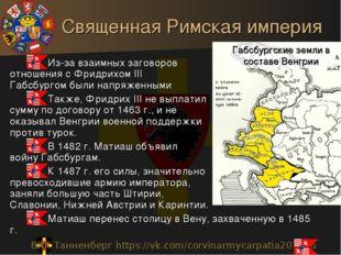 Священная Римская империя Из-за взаимных заговоров отношения с Фридрихом III