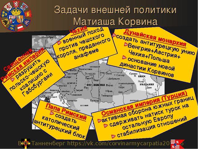 Задачи внешней политики Матиаша Корвина Османская империя (Турция) активная о...