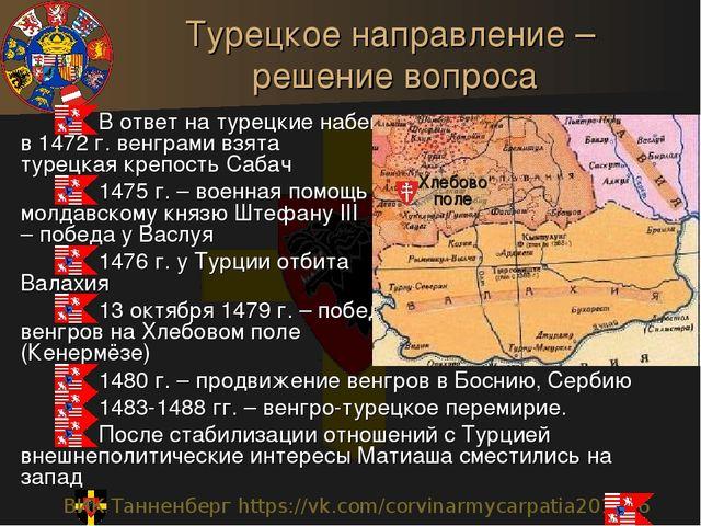 Турецкое направление – решение вопроса В ответ на турецкие набеги в 1472 г. в...