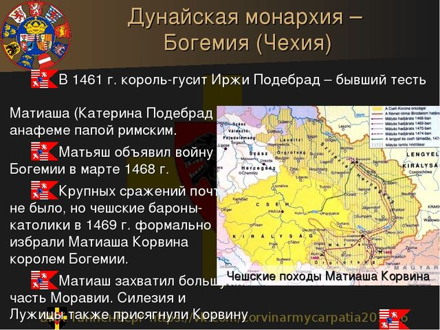 Дунайская монархия – Богемия (Чехия) В 1461 г. король-гусит Иржи Подебрад – б...
