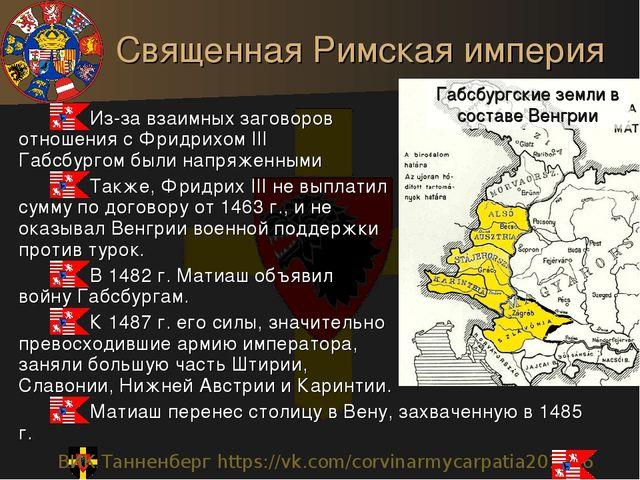 Священная Римская империя Из-за взаимных заговоров отношения с Фридрихом III...