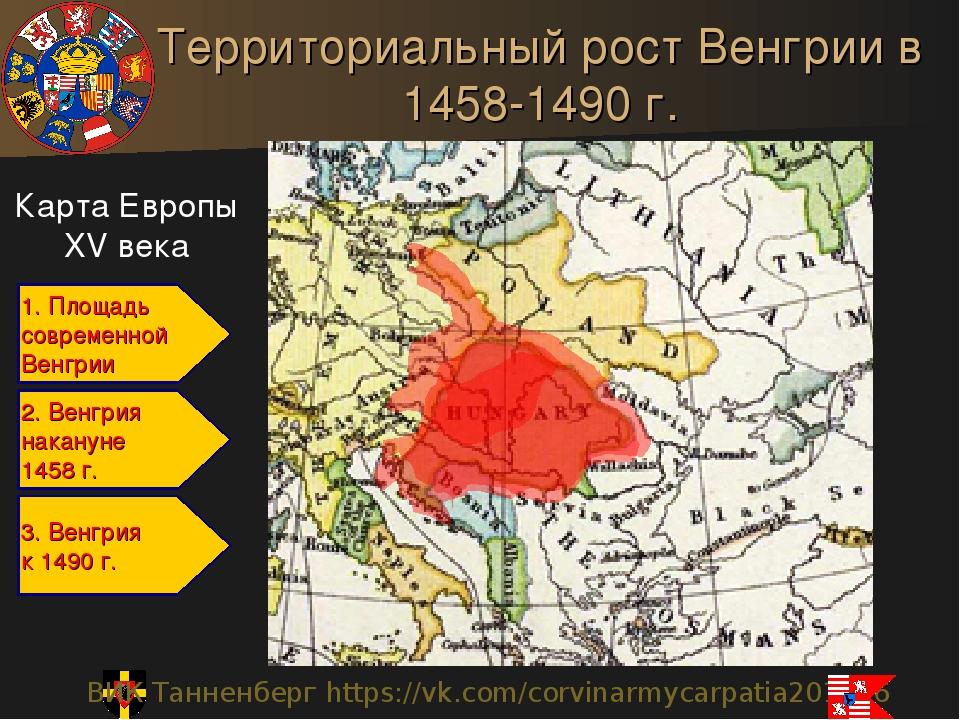 Территориальный рост Венгрии в 1458-1490 г. Карта Европы XV века 1. Площадь с...