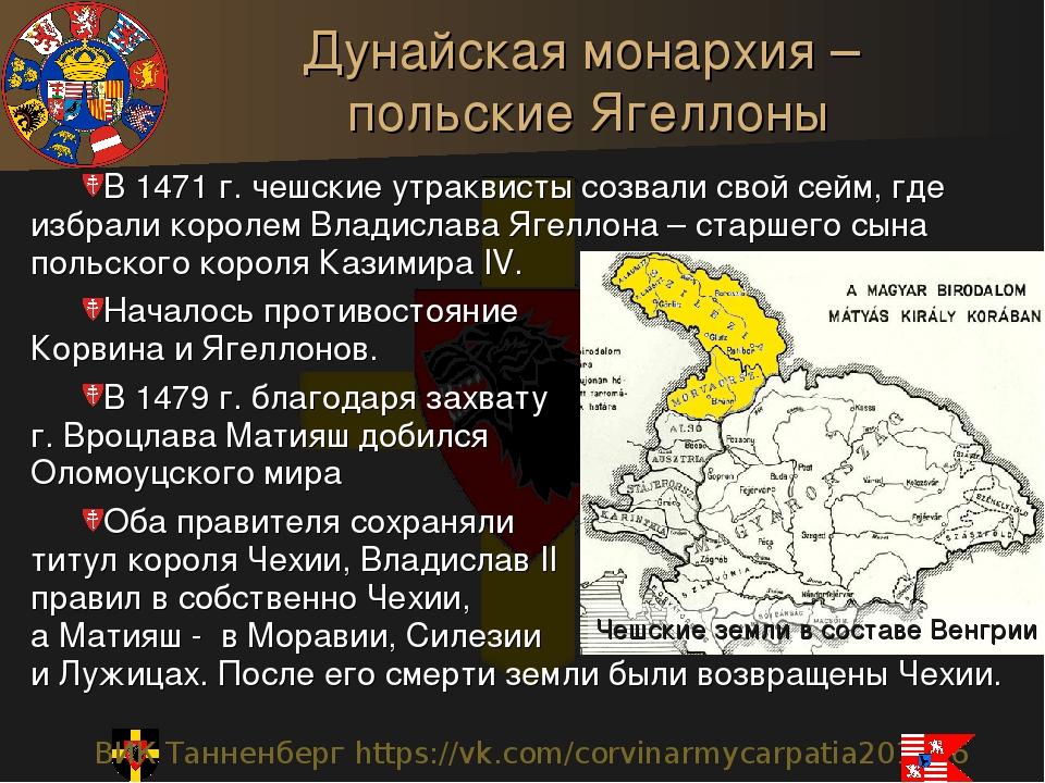 Дунайская монархия – польские Ягеллоны В 1471 г. чешские утраквисты созвали с...