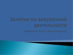 Пиминова Алена Александровна