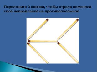 Переложите 3 спички, чтобы стрела поменяла своё направление на противоположное