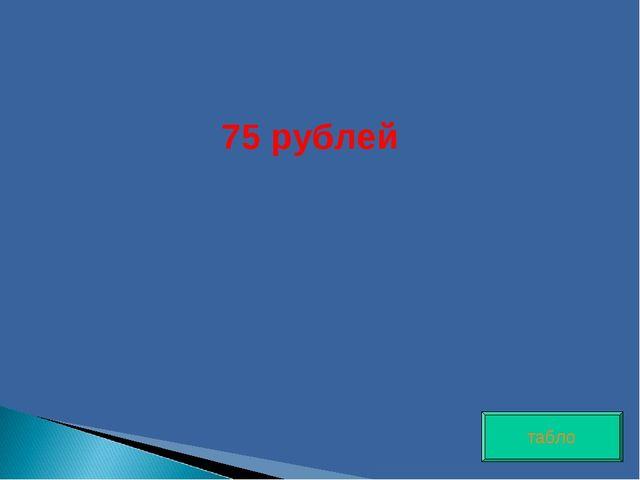 табло 75 рублей