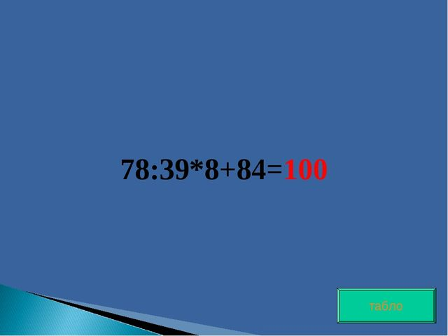 табло 78:39*8+84=100