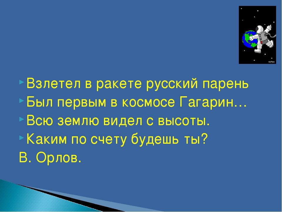 Взлетел в ракете русский парень Был первым в космосе Гагарин… Всю землю видел...