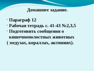 Домашнее задание. Параграф 12 Рабочая тетрадь с. 41-43 №2,3,5 Подготовить соо