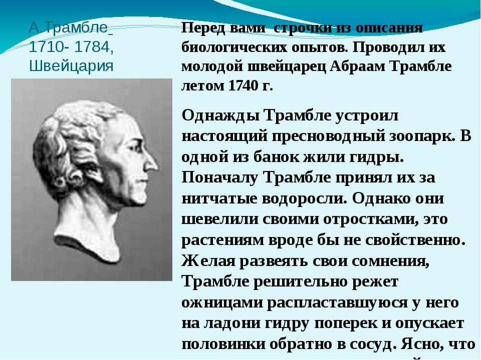 А.Трамбле 1710- 1784, Швейцария Перед вами строчки из описания биологических...