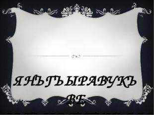 ЯНЪГЪЫРАВУКЪ ВЕ САГЪЫР ТУТУКЪЛАР