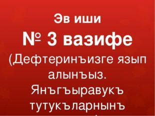 Эв иши № 3 вазифе (Дефтеринъизге язып алынъыз. Янъгъыравукъ тутукъларнынъ аст