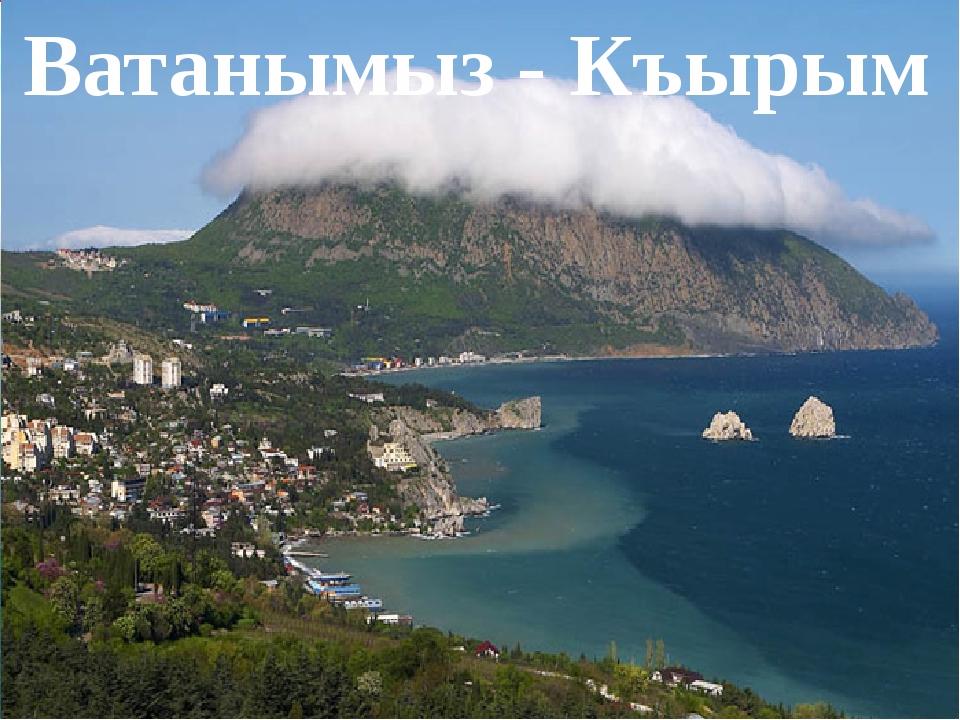 Ватанымыз - Къырым