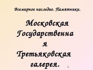 Московская Государственная Третьяковская галерея. Всемирное наследие. Памятн