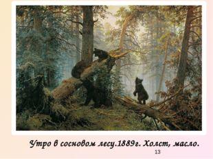 Утро в сосновом лесу.1889г. Холст, масло.